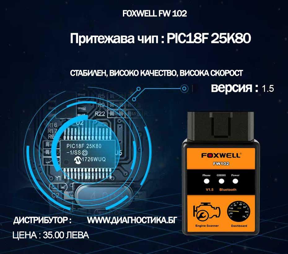 FOXWELL ЦЕНА 35,00 ЛЕВА